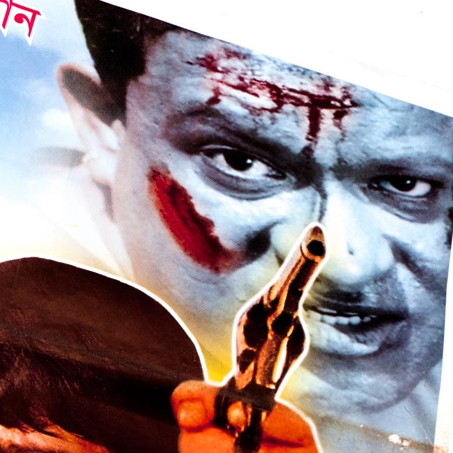 【一点物】2枚組 - バングラデッシュ 映画ポスター 4 - 拡大写真です。