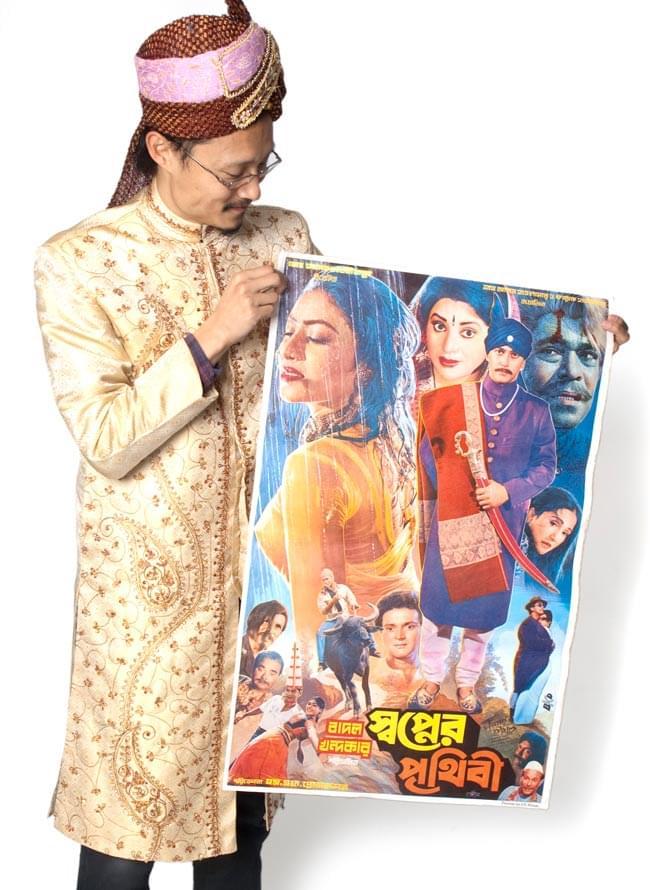 【一点物】2枚組 - バングラデッシュ 映画ポスター 5 - 別のポスターをモデルが持ってみたところです。お送りするのはこちらが2枚になります