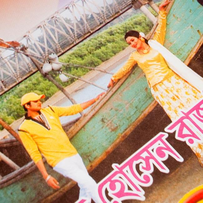バングラデッシュ 映画ポスター 3 - 拡大写真です。
