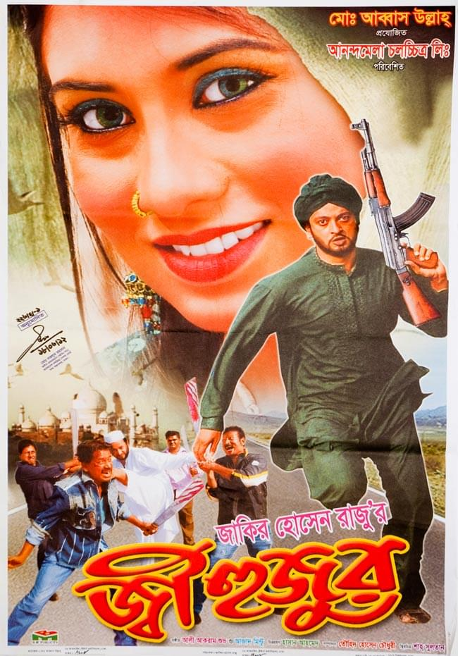 バングラデッシュ 映画ポスターの写真