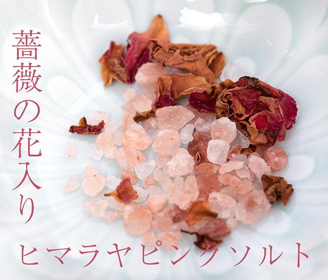 【食用】香り高い薔薇の花びら入り ヒマラヤピンクソルト 120gの写真