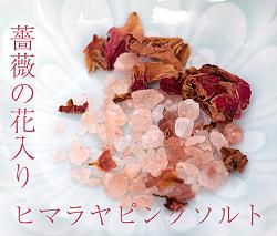 【食用】香り高い薔薇の花びら入り ヒマラヤピンクソルト 120gの商品写真