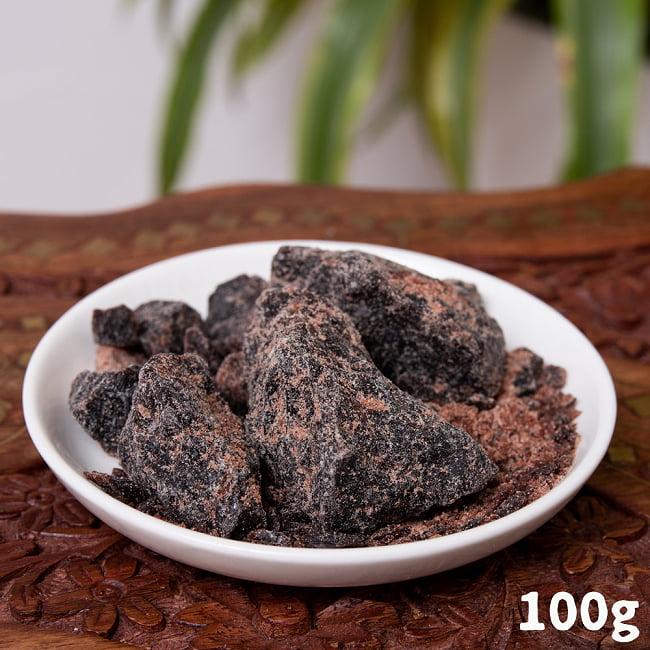 【食用】ブラック岩塩 ブロック(100G)の写真