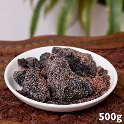 【食用】ブラック岩塩 ブロック(500G)