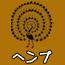ヘンプ素材