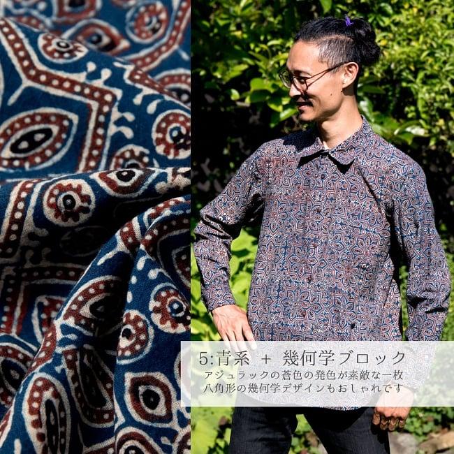 布の宝石アジュラックを使った メンズ 長袖 ロングスリーブ シャツ  6 - 身長182cmのスタッフがLサイズを着てみました。