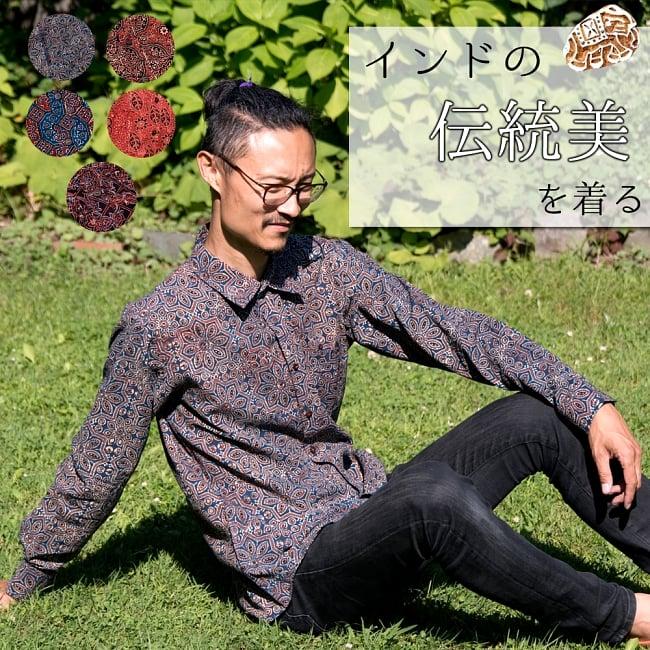 布の宝石アジュラックを使った メンズ 長袖 ロングスリーブ シャツ  1