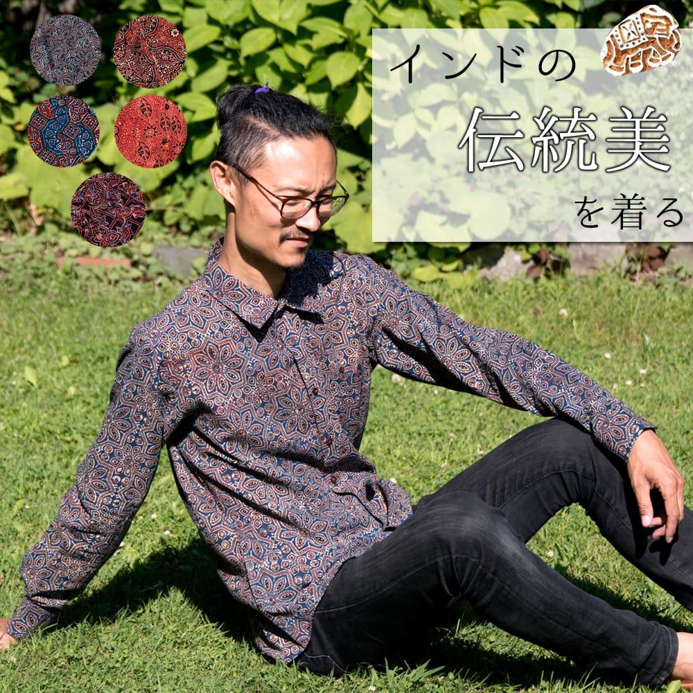 布の宝石アジュラックを使った メンズ 長袖 ロングスリーブ シャツ の写真