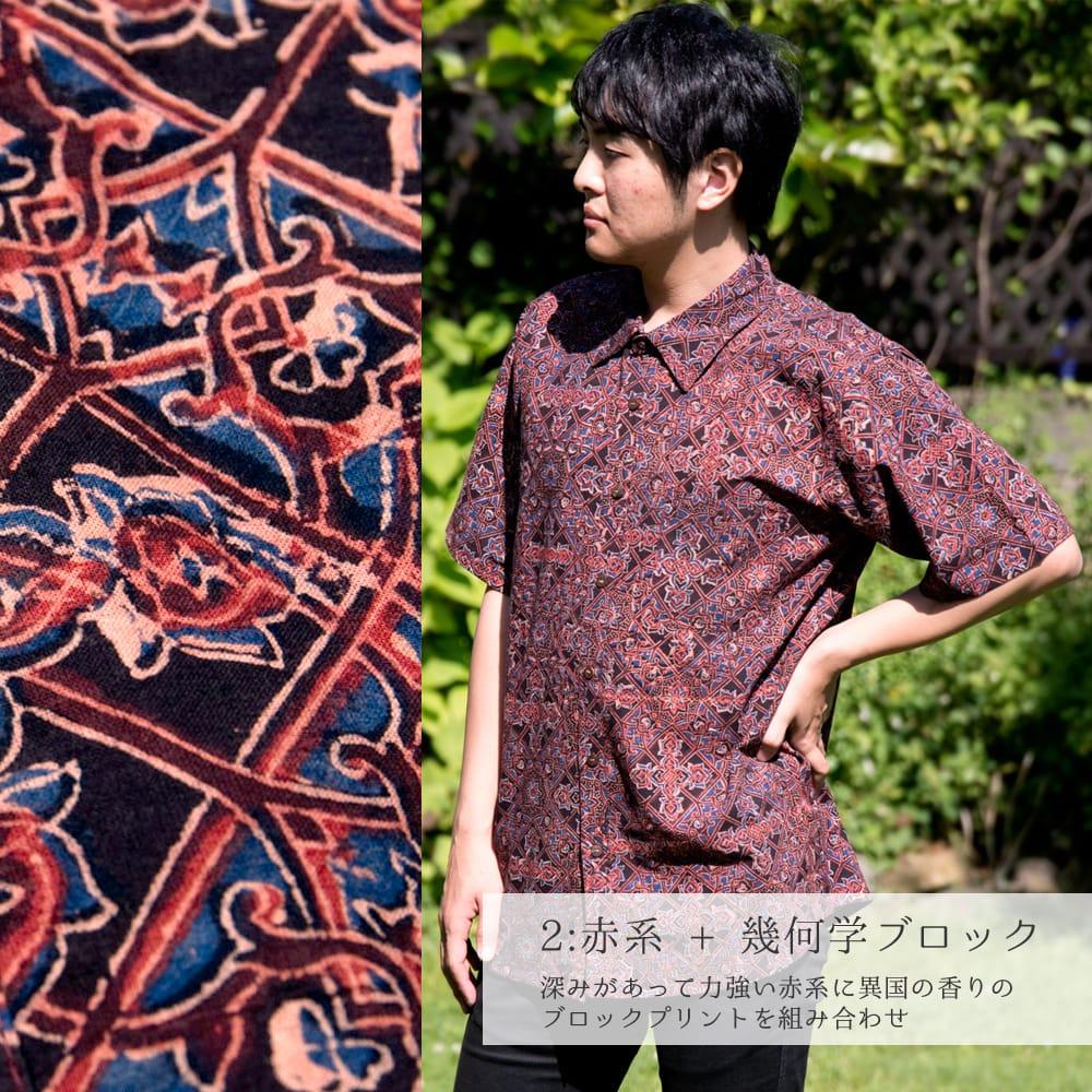 布の宝石アジュラックを使った メンズ 半袖 ハーフスリーブシャツ 3 - 身長172cmのスタッフがLサイズを着てみました。
