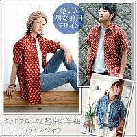 ウッドブロックと藍染の半袖コットンシャツ
