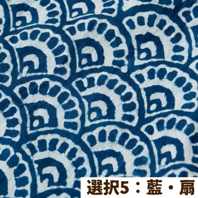 ウッドブロックと藍染の長袖コットンシャツ 15 - 選択5:藍・扇