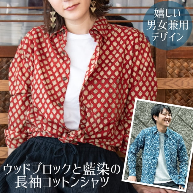 ウッドブロックと藍染の長袖コットンシャツの写真