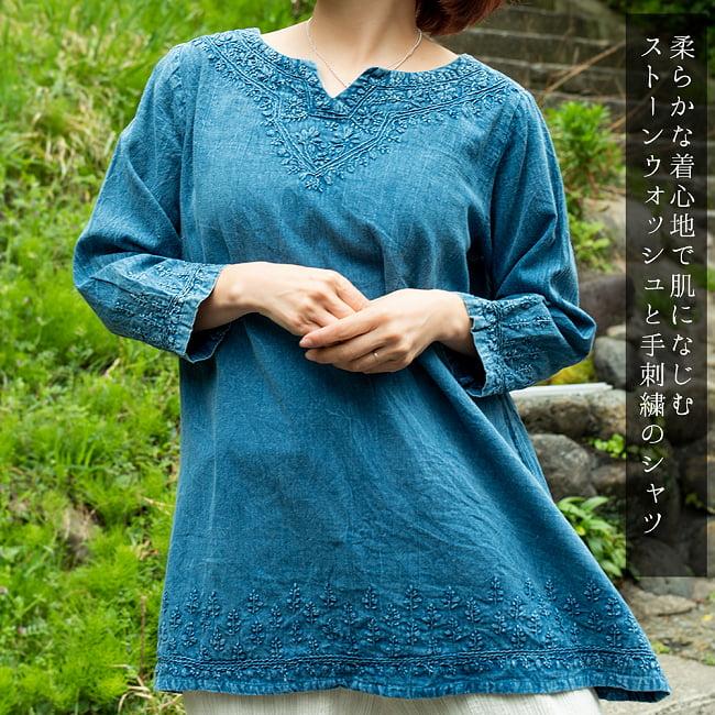 手刺繍が美しい インド綿のストーンウォッシュシャツの写真