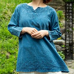 手刺繍が美しい インド綿のストーンウォッシュシャツ
