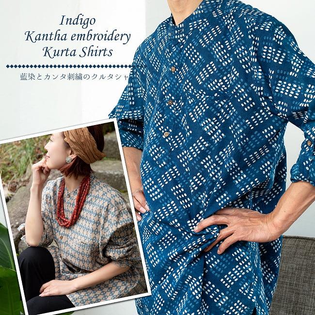 柔らかい風合いが魅力的 藍染とカンタ刺繍のクルタシャツの写真