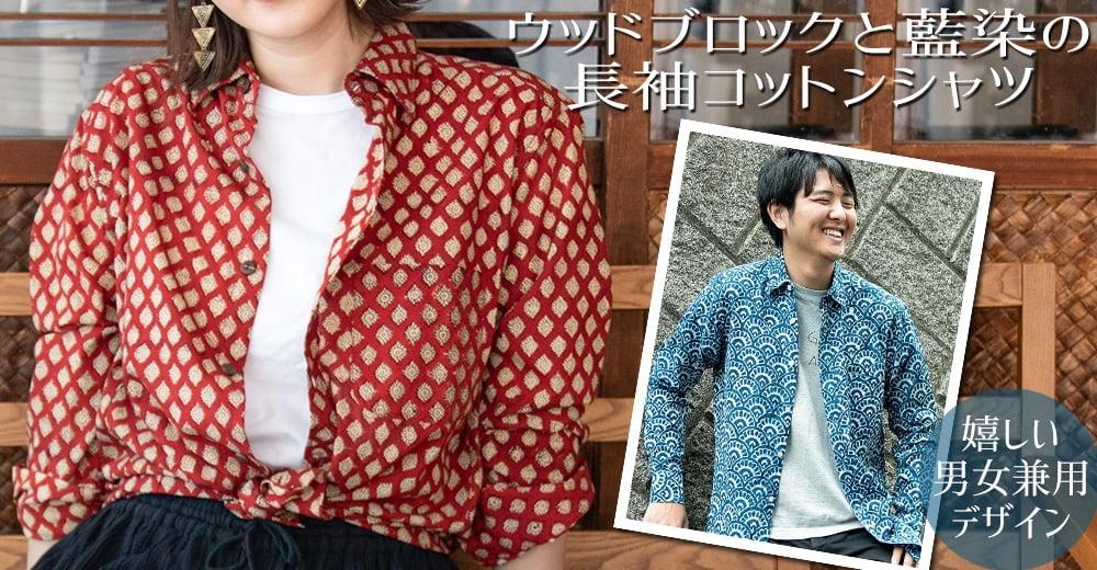 ウッドブロックと藍染の長袖コットンシャツ