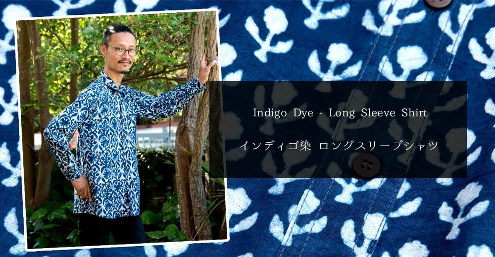 インディゴ染 メンズ 長袖 ロング スリーブシャツ