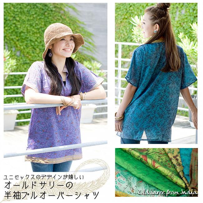 ユニセックスデザインが嬉しい!オールドサリーの半袖プルオーバーシャツの写真
