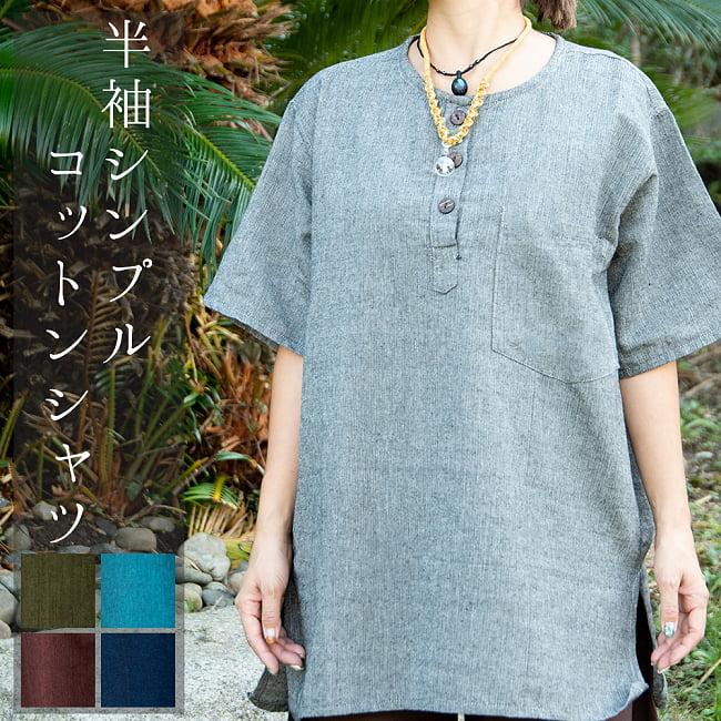 半袖シンプルコットンシャツの写真