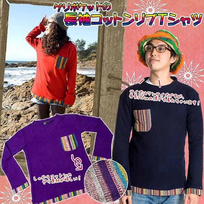 ゲリポケットの長袖コットンリブTシャツの写真