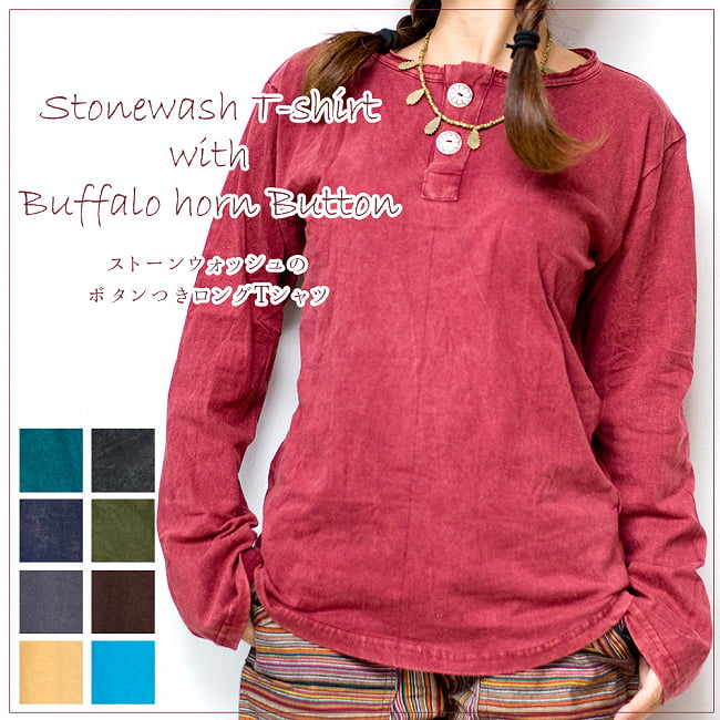 ストーンウォッシュのボタン付ロングTシャツの写真