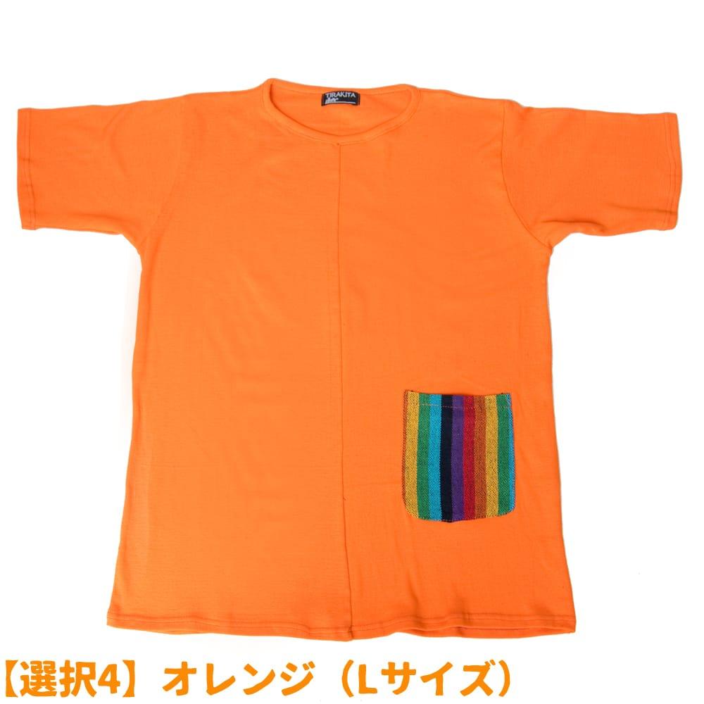 エスニック布のカラフルポケットTシャツ 10 - 【選択5】オレンジ(Lサイズ)