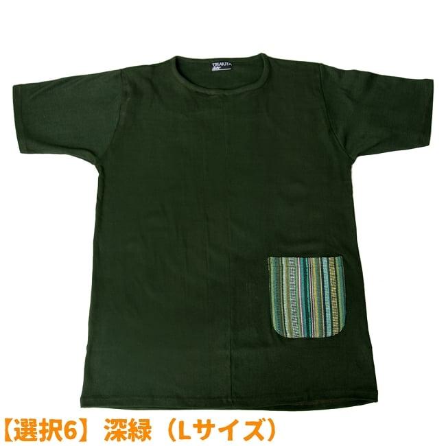 エスニック布のカラフルポケットTシャツ 11 - 【選択6】深緑(Lサイズ)