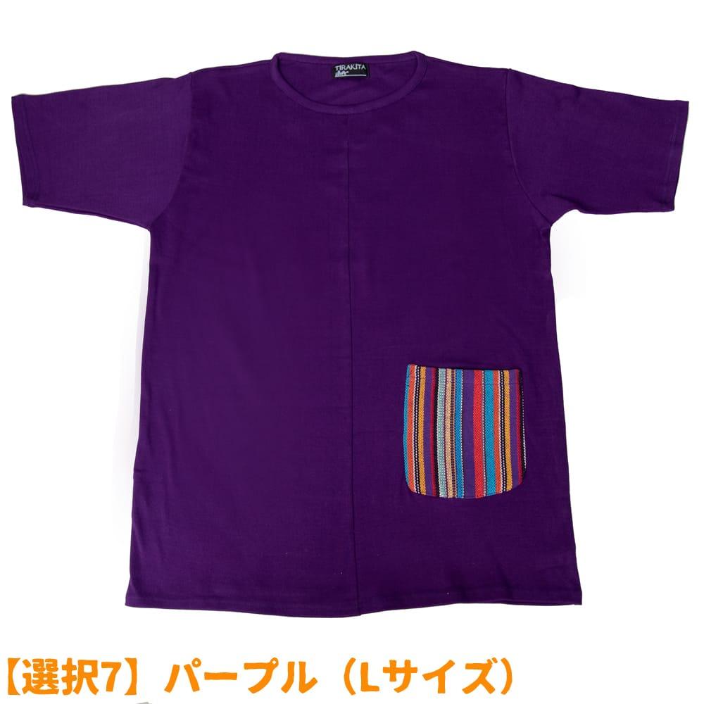 エスニック布のカラフルポケットTシャツ 12 - 【選択7】パープル(Lサイズ)