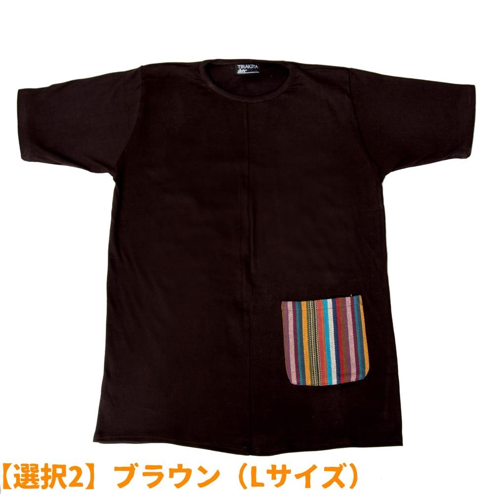 エスニック布のカラフルポケットTシャツ 7 - 【選択2】ブラウン(Lサイズ)
