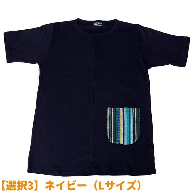 エスニック布のカラフルポケットTシャツ 8 - 【選択3】ネイビー(Lサイズ)