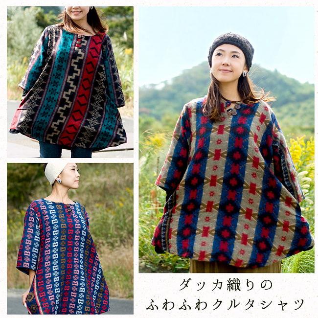 ダッカ織りのふわふわクルタシャツの写真