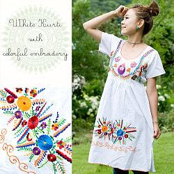 カラフル刺繍の白クルティ