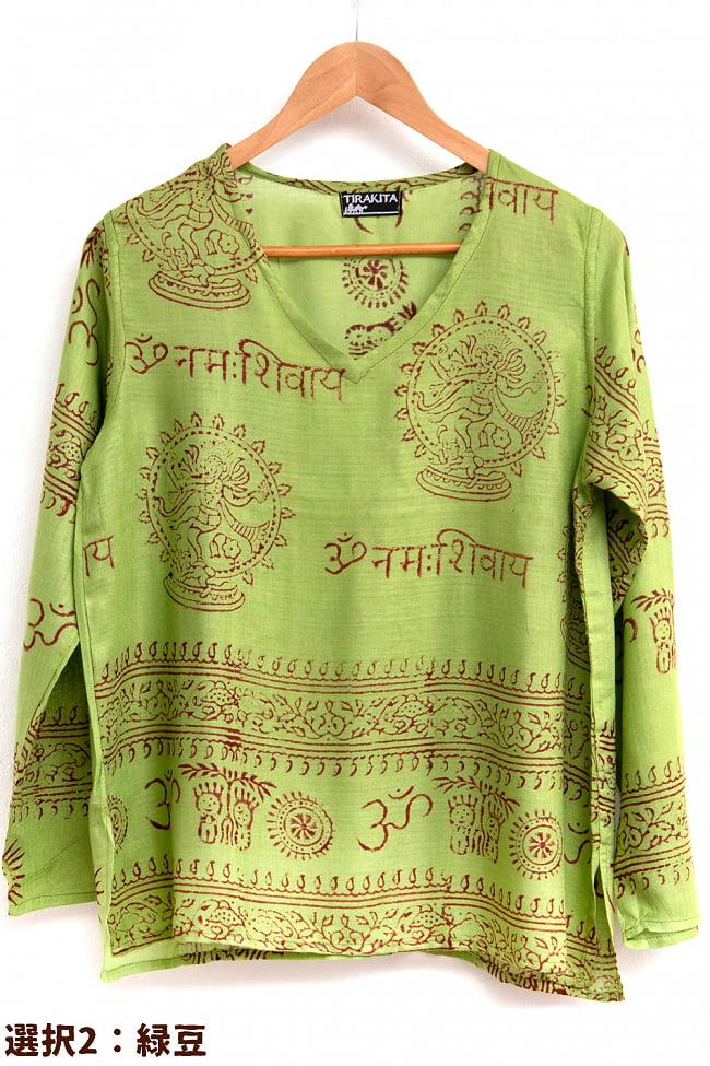 長袖Vネックラムナミシャツ 8 - 2:緑豆