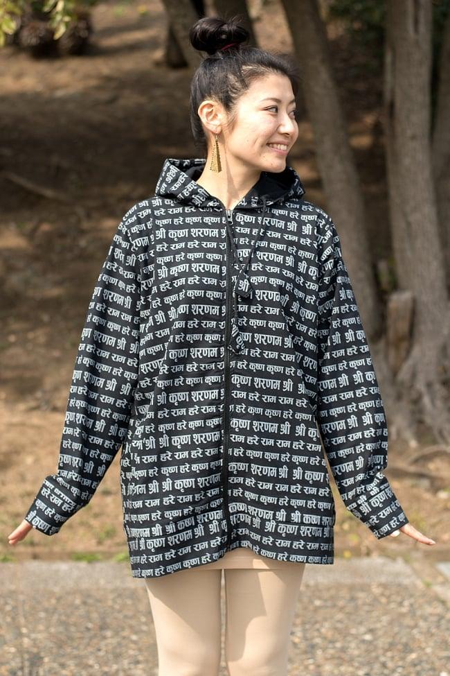クリシュナマントラのフード付きジャケット 3 - 正面からの姿です。