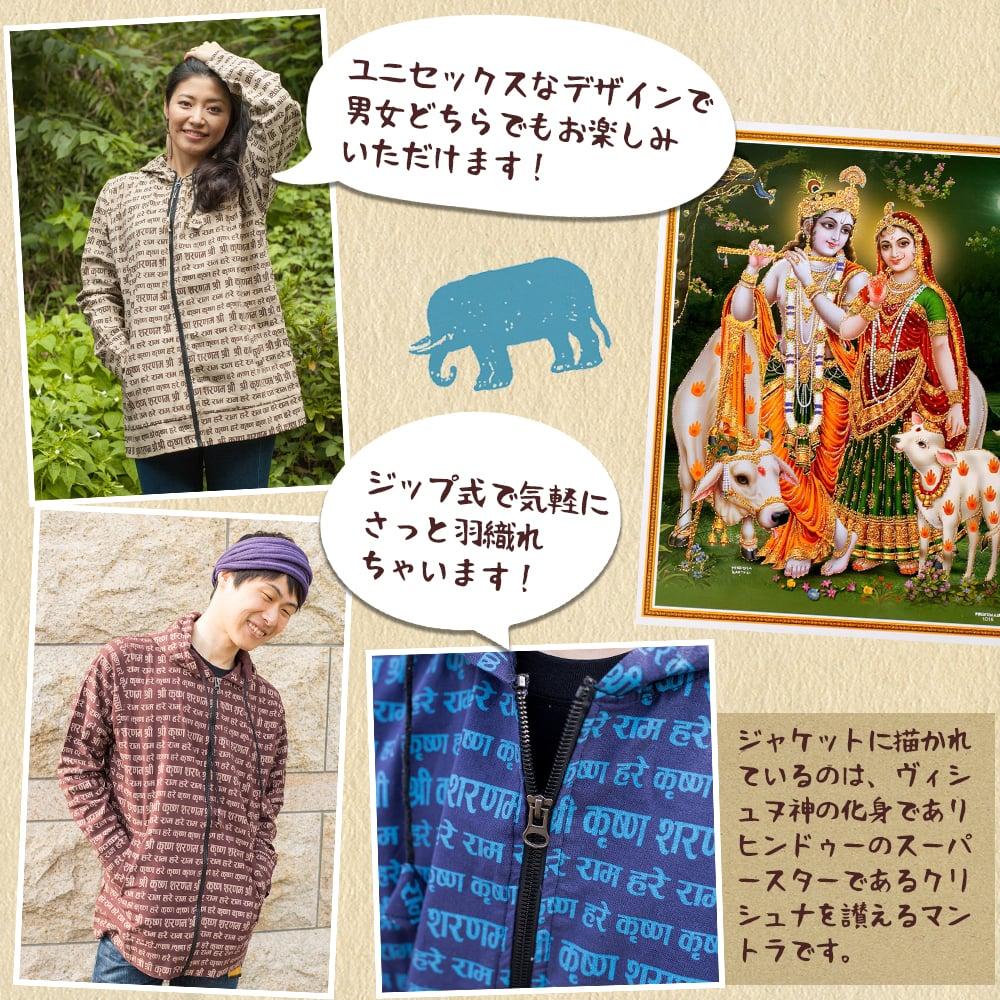 クリシュナマントラのフード付きジャケットの説明画像