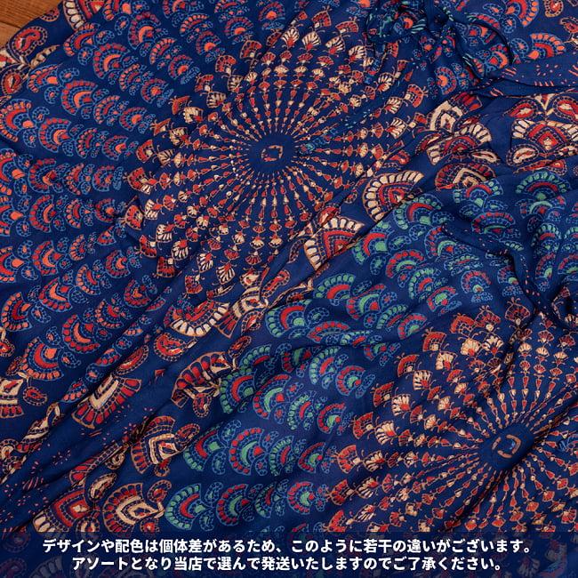ガラベーヤ風 マンダラ模様のマキシワンピース 19 - このように、配色やデザインに個体差がありますので、ご了承ください。