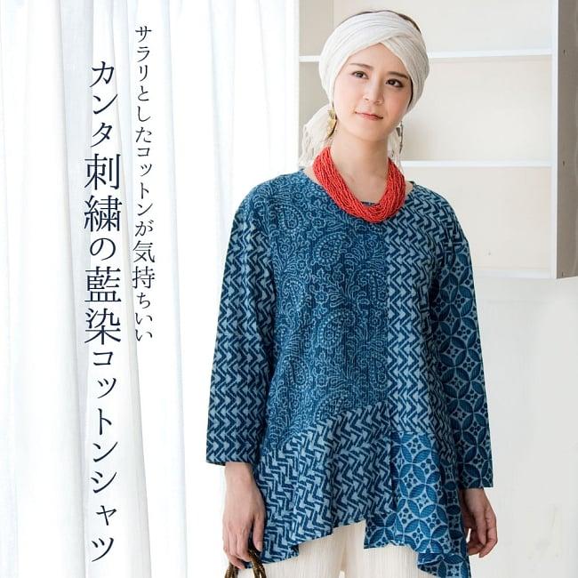 カンタ刺繍の藍染コットンシャツの写真