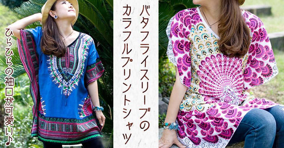 バタフライスリーブのカラフルプリントシャツ