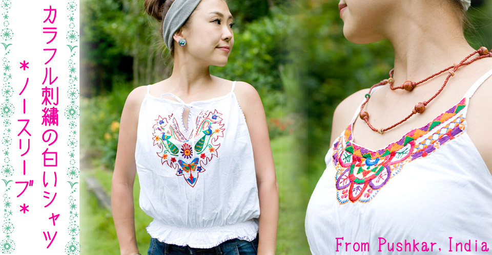 カラフル刺繍の白シャツ -ノースリーブ-