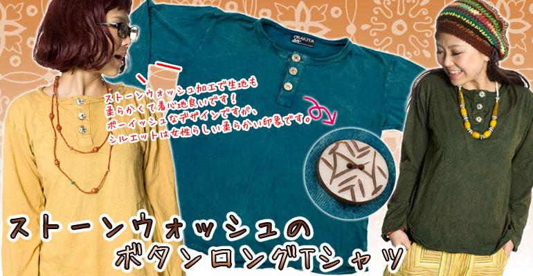 ストーンウォッシュの3ボタンロングTシャツ