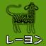 レーヨン素材