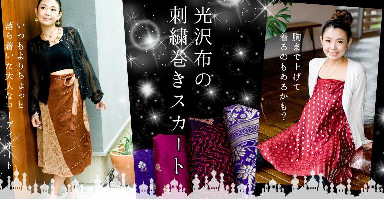 光沢布の刺繍巻きスカート