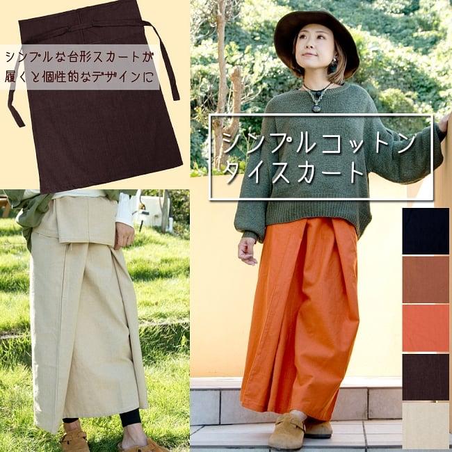 シンプルコットンタイスカート 【ロング】の写真1