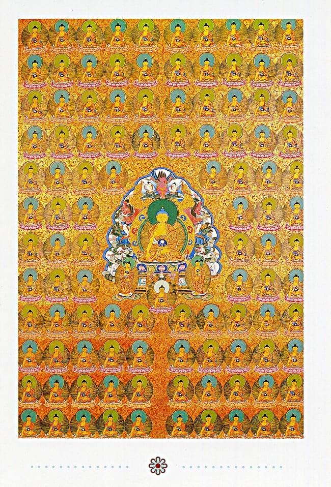 サキャムニ・ブッダのポストカードの写真