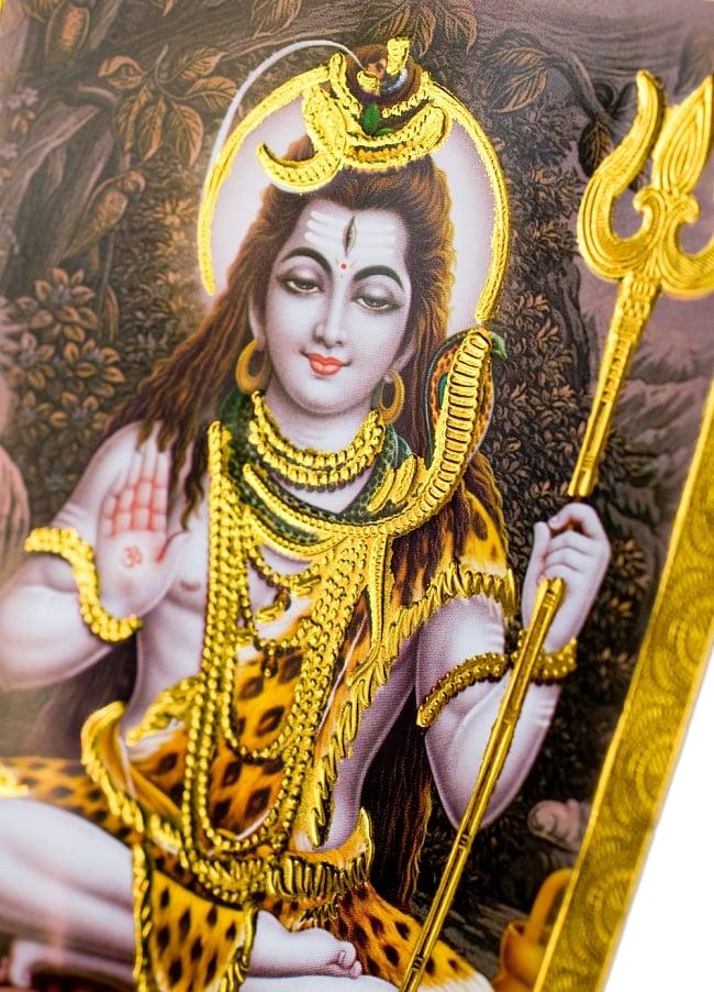 金の神様ポストカード-シヴァ 2 - このように美しく輝きます