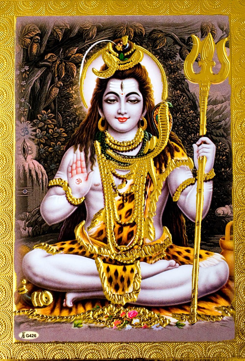 金の神様ポストカード-シヴァの写真