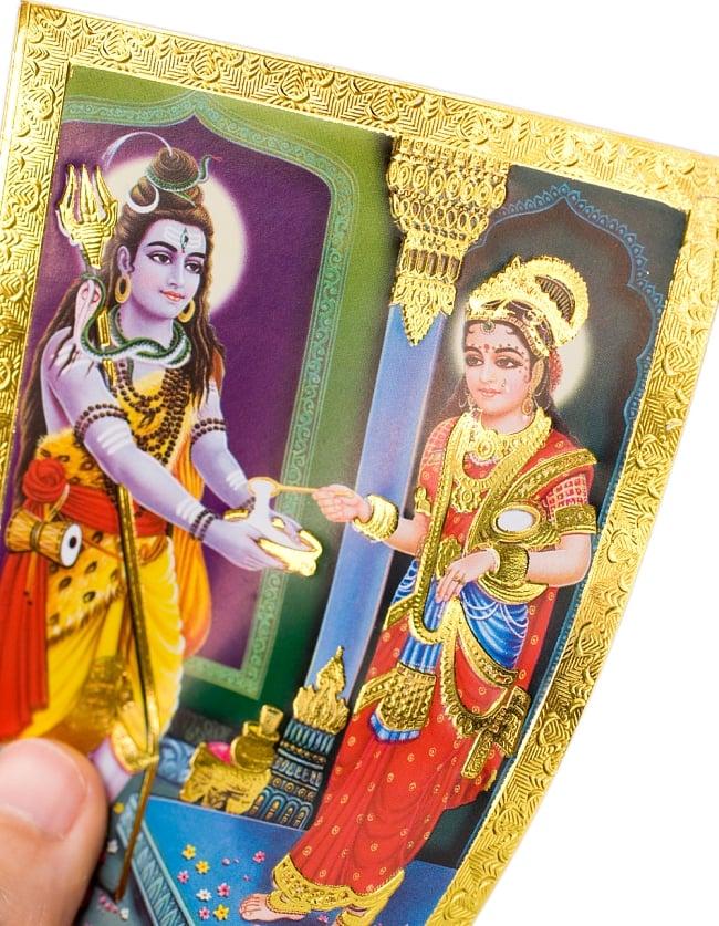 金の神様ポストカード-恵みを受けるシヴァ 2 - このように美しく輝きます