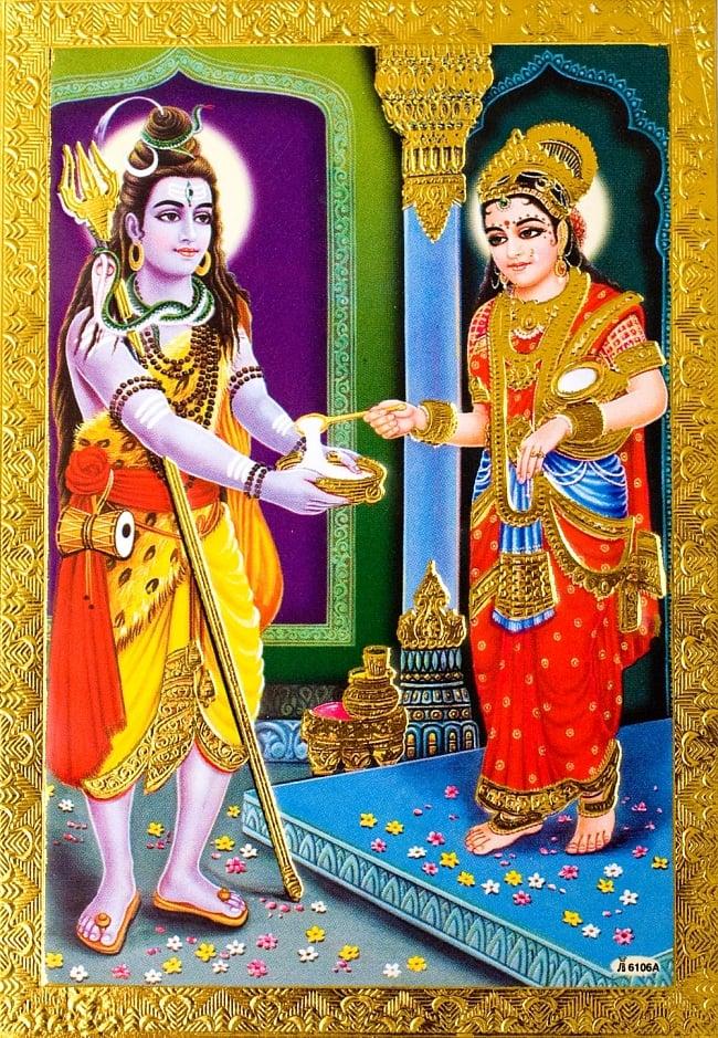 金の神様ポストカード-恵みを受けるシヴァの写真