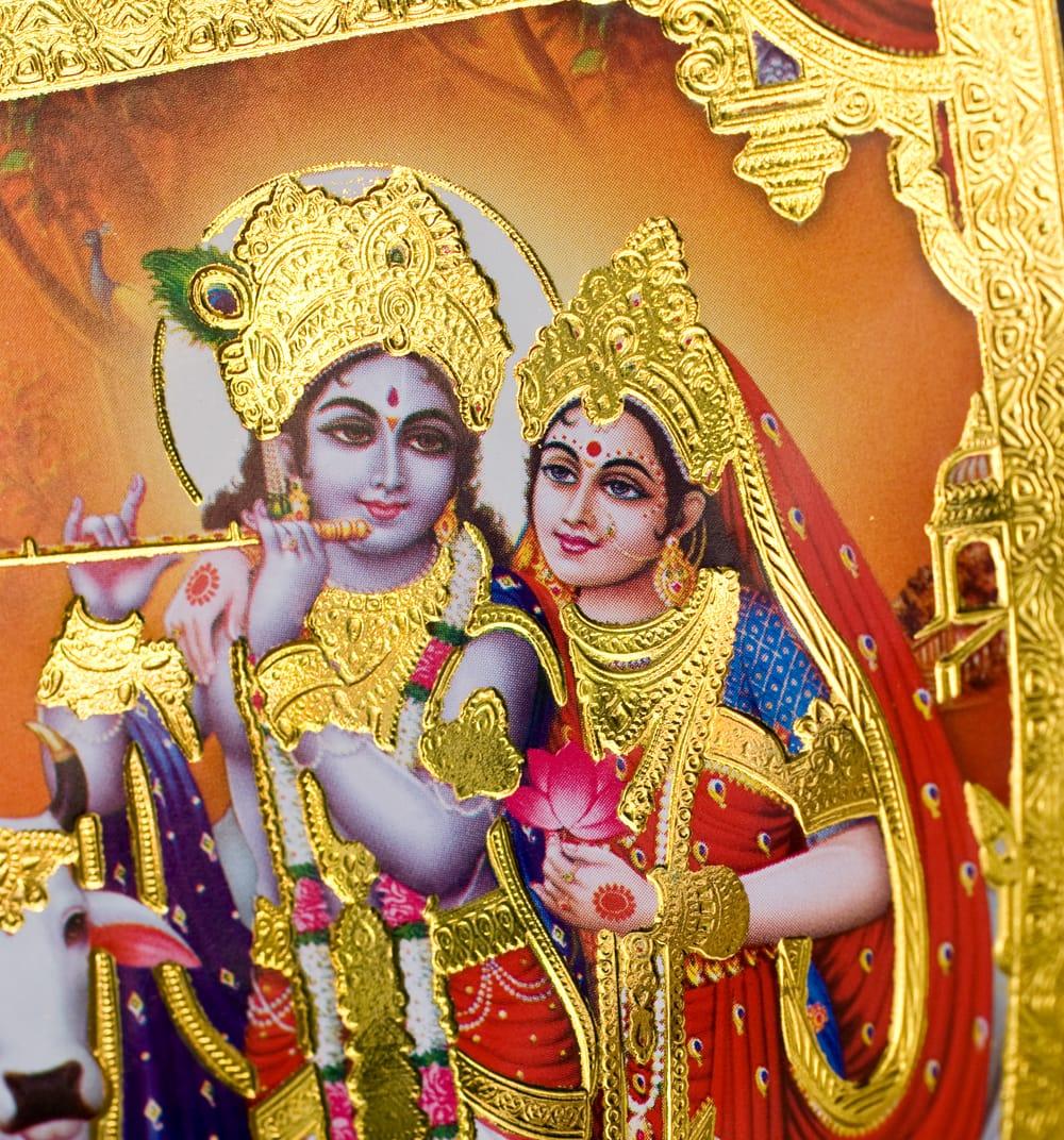 金の神様ポストカード-クリシュナとラーダ 2 - このように美しく輝きます