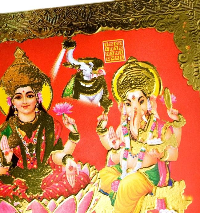 金の神様ポストカード-ラクシュミ・ガネーシャ・サラスヴァティ 2 - このように美しく輝きます